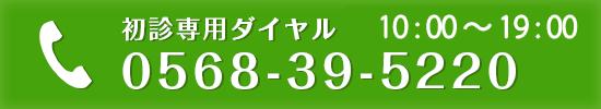 初診専用ダイヤル