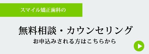 無料相談・カウンセリング